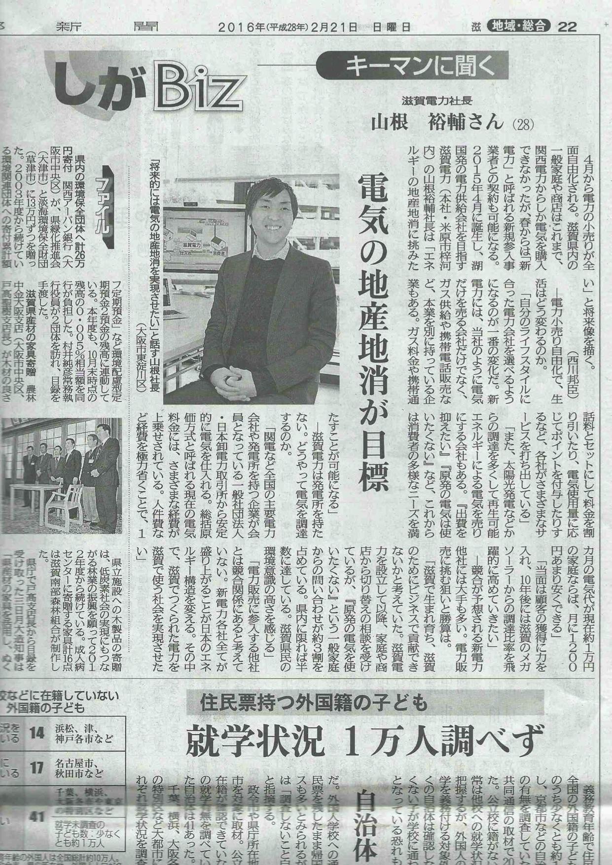裕輔京都新聞160221