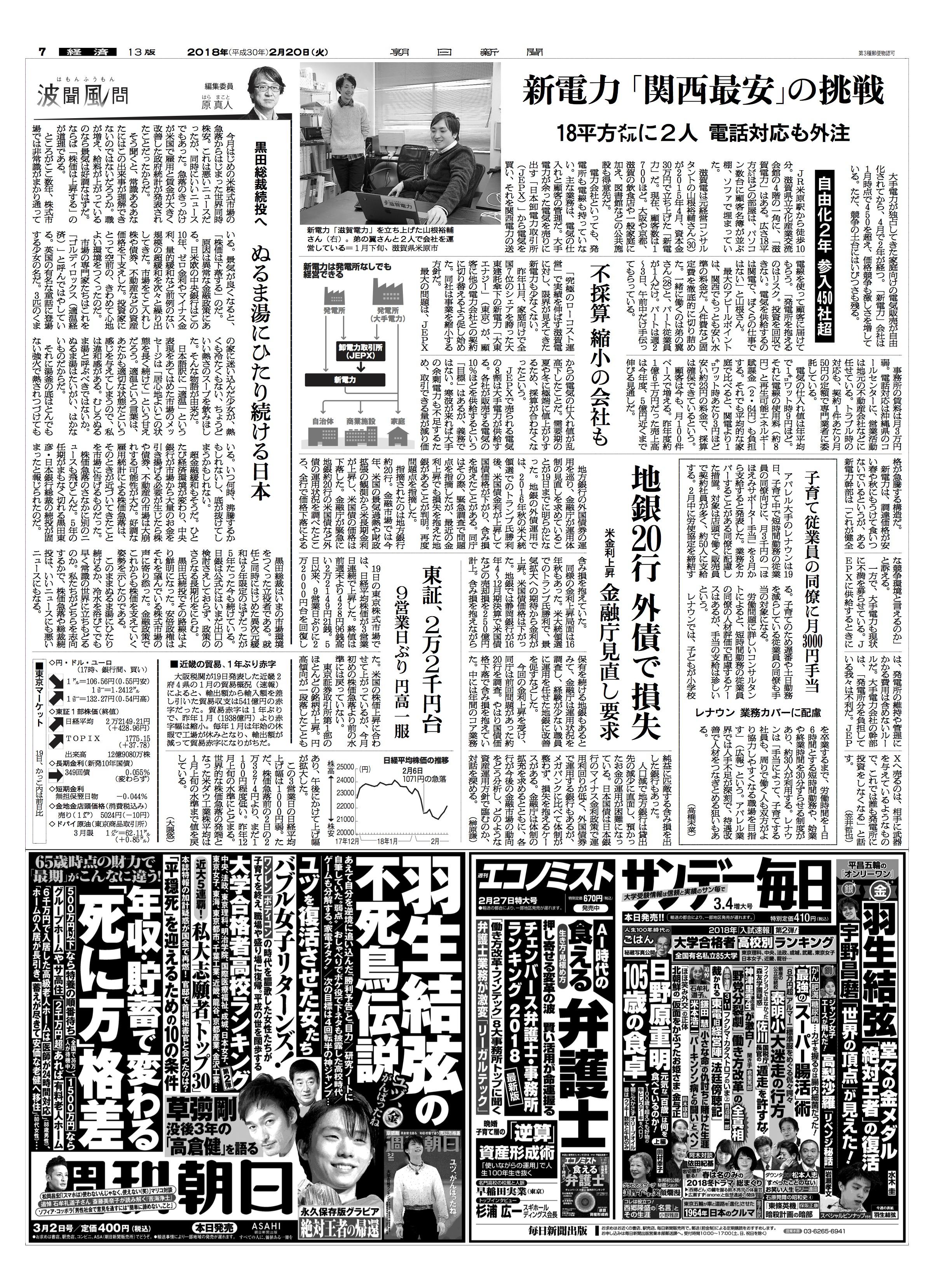 20180220大阪経済面